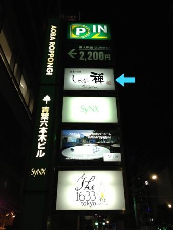 Shabu-Shabu in Tokyo