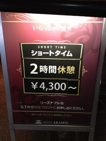 Short Time Hotel - Tokyo red-light district